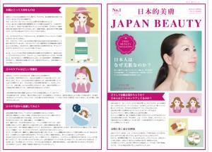 ジャパンビューティ(日本語)パンフ表A4