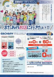 新軽gachapy表20151201