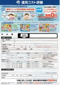 新軽gachapy裏20151201