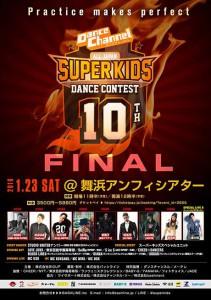 2016スーパーキッズ2015ファイナルP