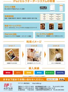 A4_セルフオーダー裏_ol